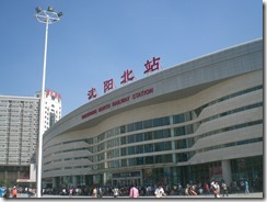 瀋陽北站  北出口
