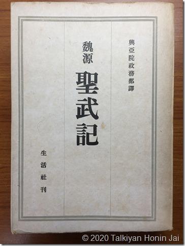 魏源『聖武記』 2020年10月29日朋友書店にて購入