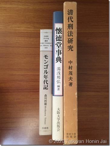 2020年10月30日 臨川書店にて購入