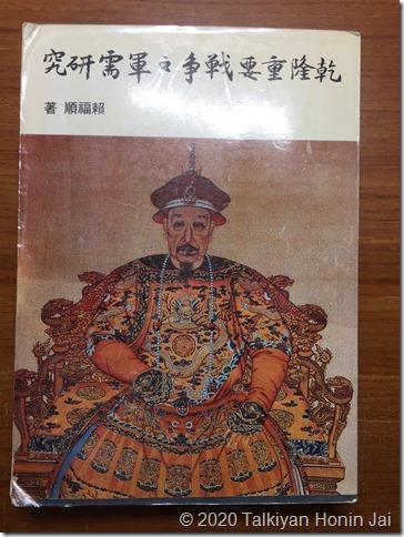頼福順『乾隆重要戦争之軍需研究』(国立故宮博物院(台北)、中華民国七十三年(1984))