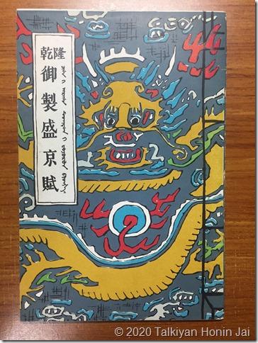 『乾隆御製盛京賦』表紙