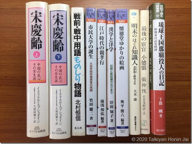 2020年10月29日 臨川書店にて購入