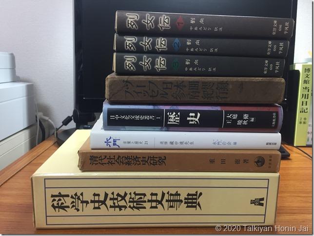 12月10日(木)に臨川書店の古本バーゲンにて購入