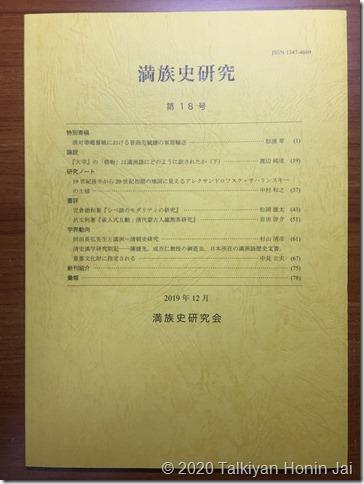 『満族史研究』第18号