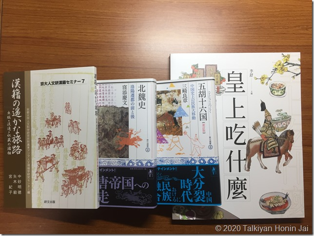 東方書店から届いた本(2020年12月15日)