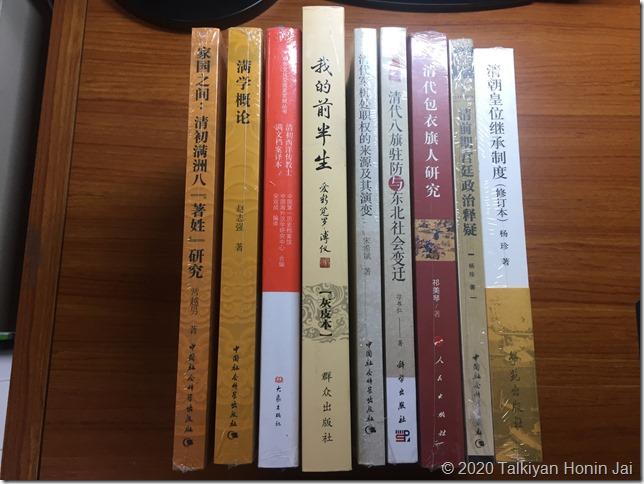 京東から届いた本(2020.12.29)