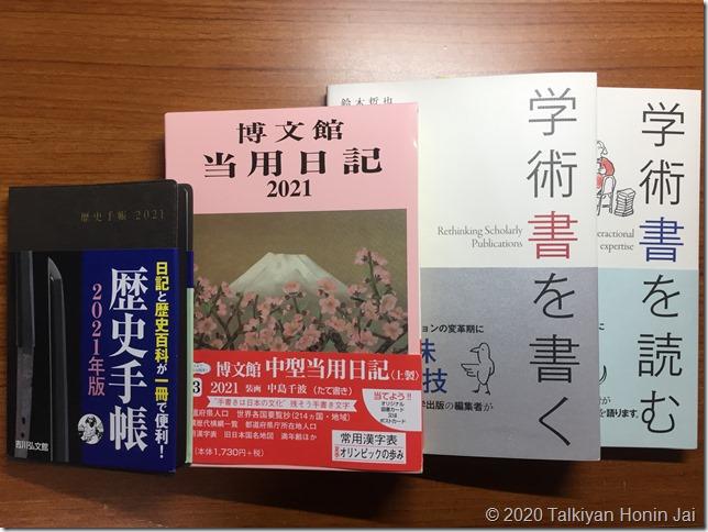 『学術書を読む』、『学術書を書く』、『当用日記』、『歴史手帳』(2020年12月16日、Amazonから届く)