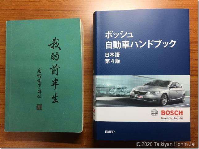 『我的前半生』(群衆出版社、1964→1985年再版)とロバート・ボッシュGmbH『ボッシュ自動車ハンドブック 日本語第4版』(日経BP、2019年)