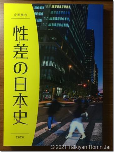 「企画展示 性差(ジェンダー)の日本史」図録